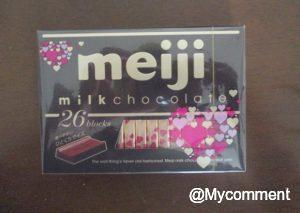 明治ミルクチョコレート・213円(1箱)÷4人=53円