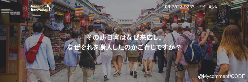 外国人観光客調査