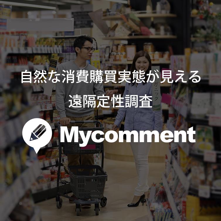 自然な消費購買実態が見える遠隔定性調査Mycomment