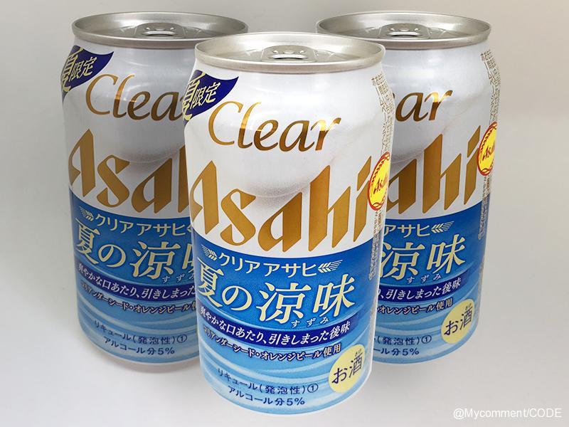 「夏らしさ」は消費者に伝わった?「クリアアサヒ 夏の涼味」の反響調査