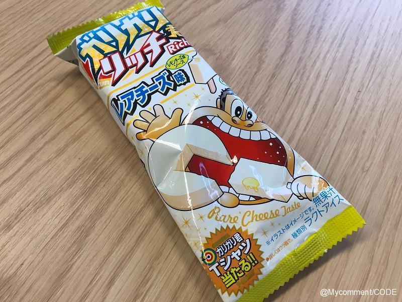 氷菓子も「高級志向」の時代に!?「ガリガリ君リッチ レアチーズ味」の反響調査