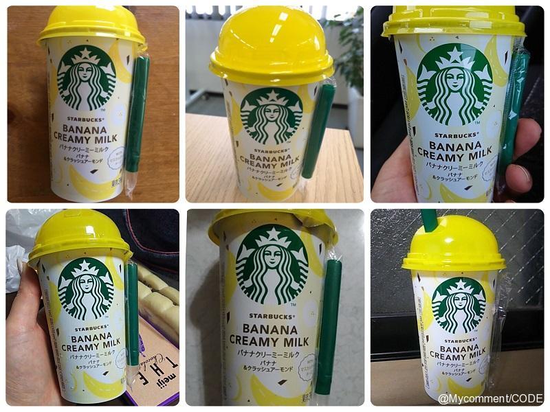 購入者にスタバファンはどれくらいいる?「スターバックス バナナクリーミーミルク」の反響調査