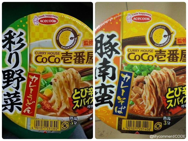 CoCo壱番屋監修 彩り野菜カレーうどん/豚南蛮カレーそば