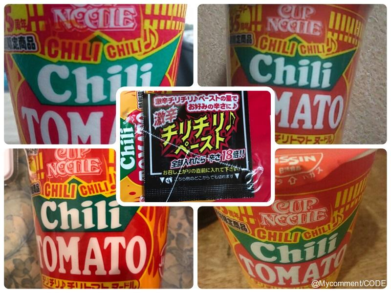 激辛スープを飲み干した人は○%! 日清「カップヌードル チリチリ♪チリトマトヌードル」の反響調査