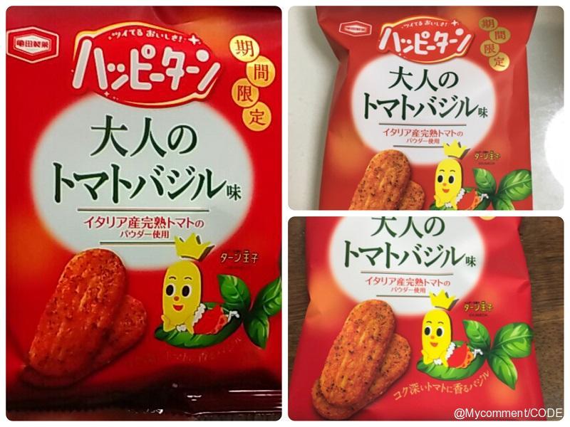 ハッピーターン 大人のトマトバジル味