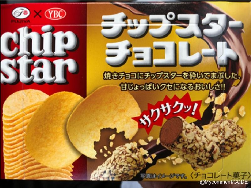 「甘さ+しょっぱさ」のバランスに賛否両論!「チップスターチョコレート」の反響調査