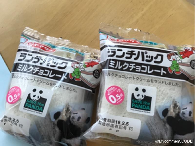 ランチパック(ミルクチョコレート)シャンシャンパッケージ