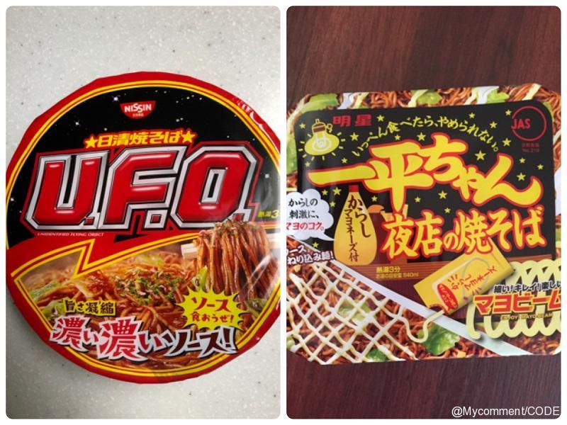 「日清焼そばU.F.O.」VS「明星 一平ちゃん夜店の焼そば」!ファンにより愛されているのはどっち!?