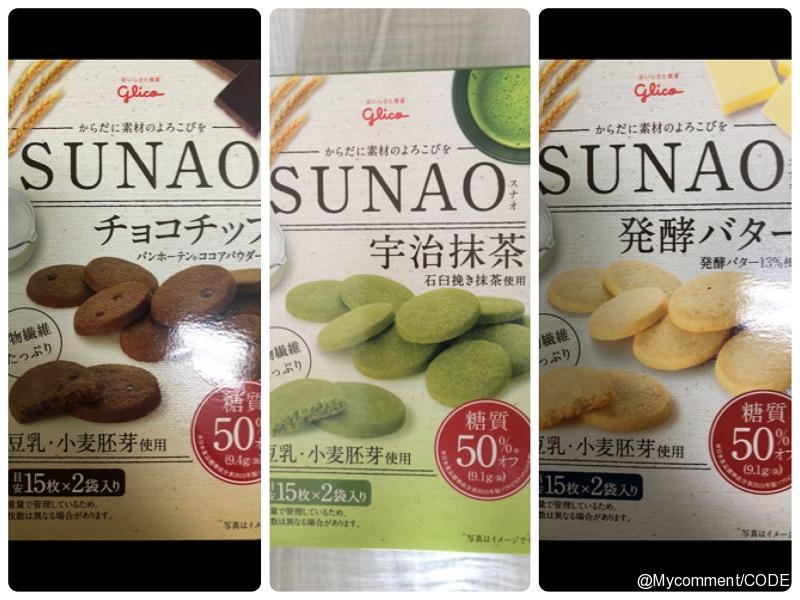 糖質50%オフのビスケットは美味しかった? 江崎グリコ「SUNAO ビスケット」の反響調査