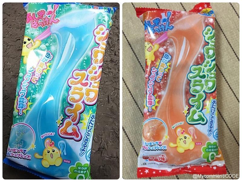 知育菓子®は○歳までの子供に人気!? クラシエフーズ「ふしぎはっけん シュワシュワスライム」に関する調査