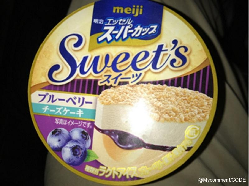 賛否両論!「明治 エッセルスーパーカップ Sweet's ブルーベリーチーズケーキ」の反響調査