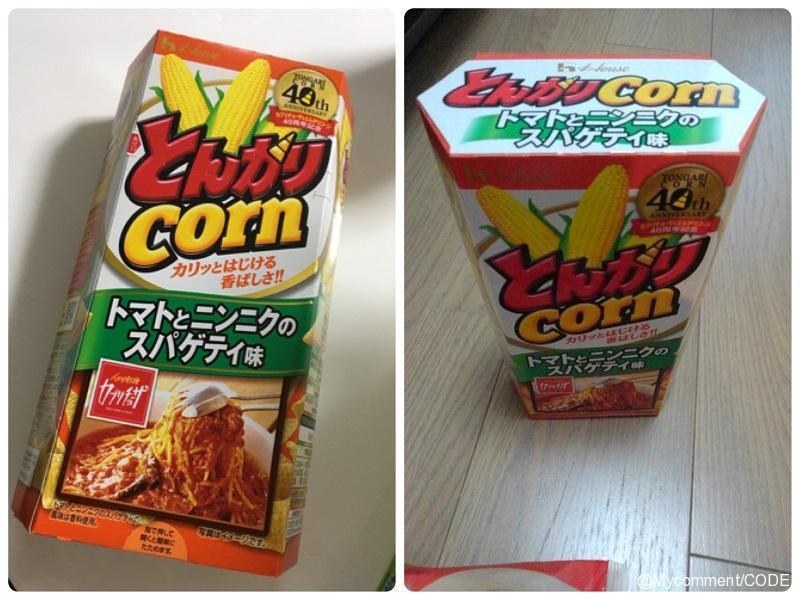 購入者に「カプリチョーザ好き」は多かった? ハウス食品「とんがりコーン トマトとニンニクのスパゲティ味」の反響調査