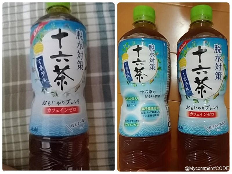 脱水症状の経験がある購入者は約○割!「アサヒ 脱水対策 十六茶」の反響調査