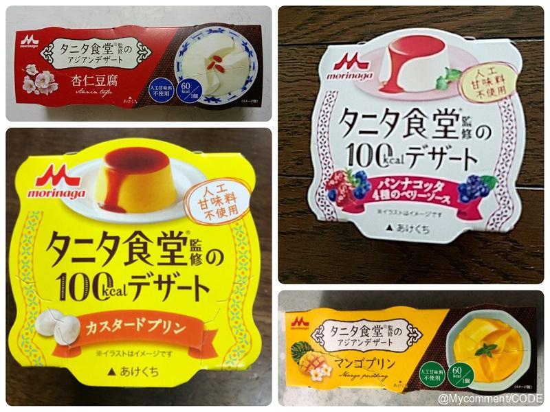 タニタ食堂®監修のデザート
