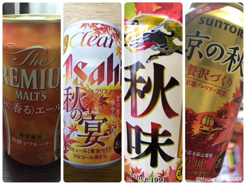 秋限定ビール(ビール、発泡酒、リキュール類)
