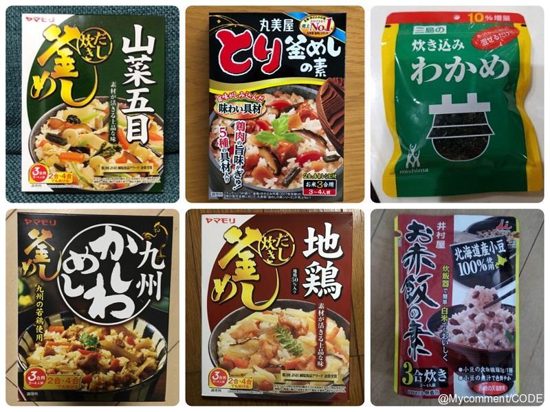 炊き込みご飯ランキング2018年秋「炊き込みご飯(混ぜご飯)の素」の購入に関する実態調査