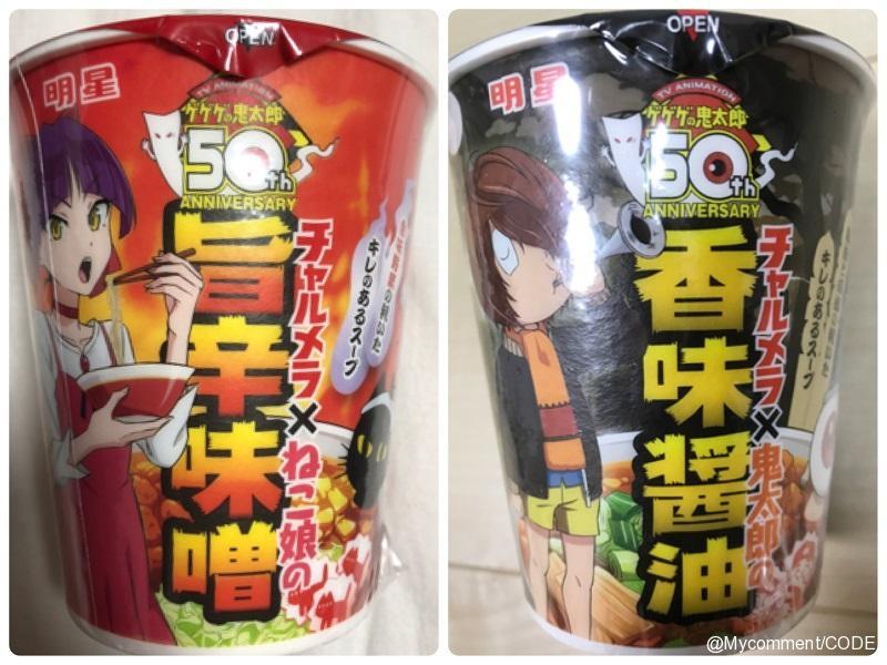 「鬼太郎」と「ねこ娘」売れたのはどっち?「チャルメラカップ ゲゲゲの鬼太郎」の反響調査