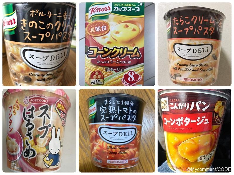 インスタントスープ人気ランキング!インスタントスープの購入に関する実態調査