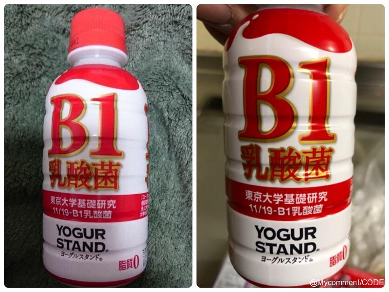 ヨーグルスタンドB1乳酸菌