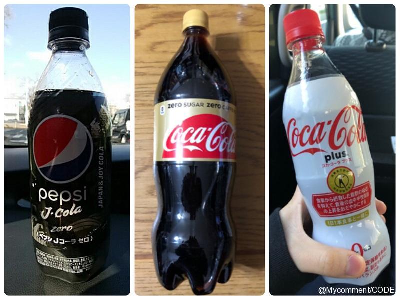 クリスマスシーズンに最も売れたコーラは? 冬のコーラの購入に関する実態調査