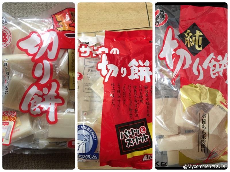 「包装餅」カテゴリランキング!包装餅の購入に関する実態調査