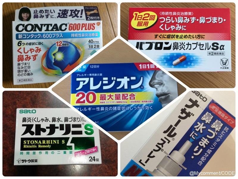 鼻炎薬 ランキング