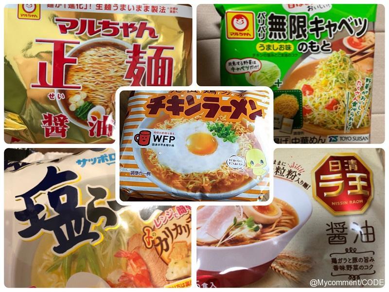 インスタント袋麺 ランキング