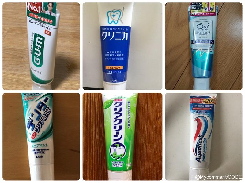 歯磨き粉 ランキング