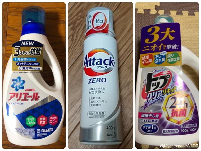洗濯洗剤(衣料用合成洗剤)ランキング