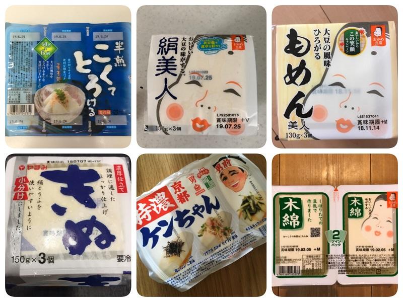 豆腐 ランキング