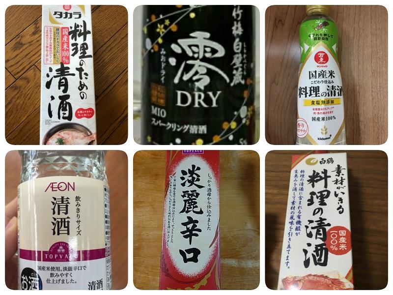 日本酒 ランキング