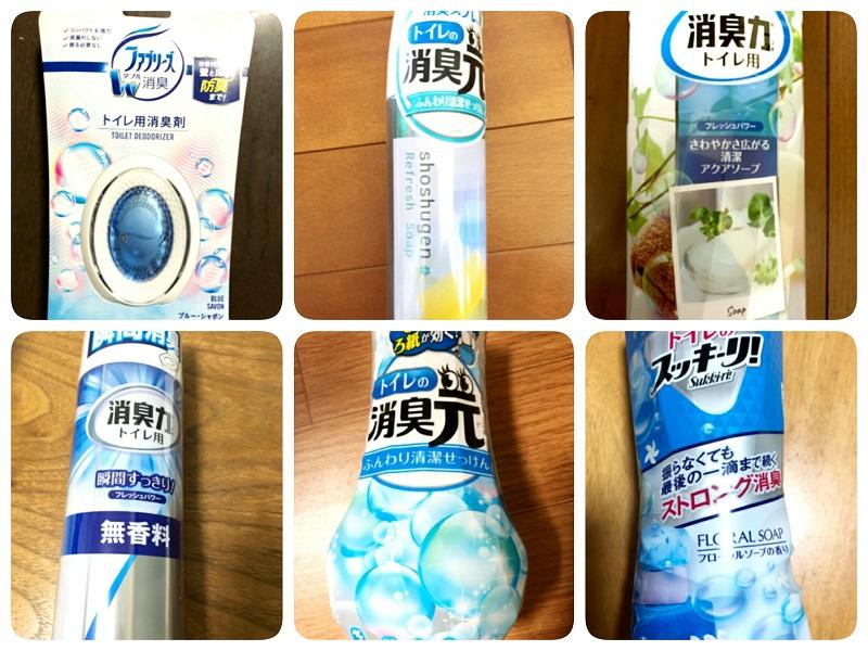 トイレ用芳香・消臭・防臭剤人気ランキング2019年秋!トイレ用芳香・消臭・防臭剤の購入に関する実態調査