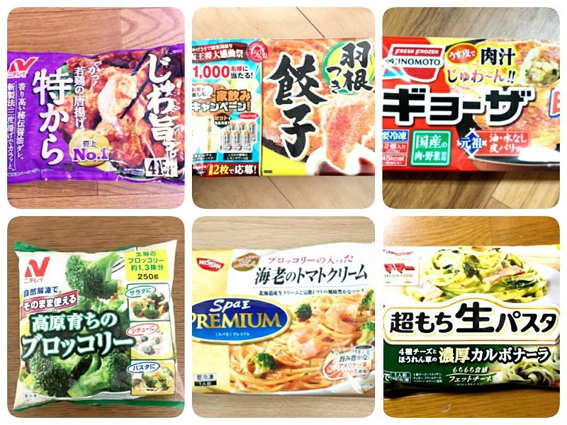 冷凍食品 ランキング