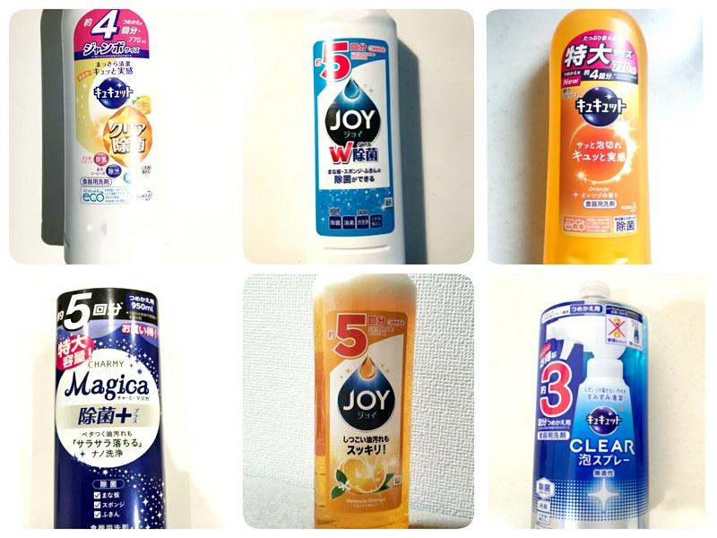 「台所用洗剤」人気ランキング2020年冬!台所用洗剤の購入に関する実態調査