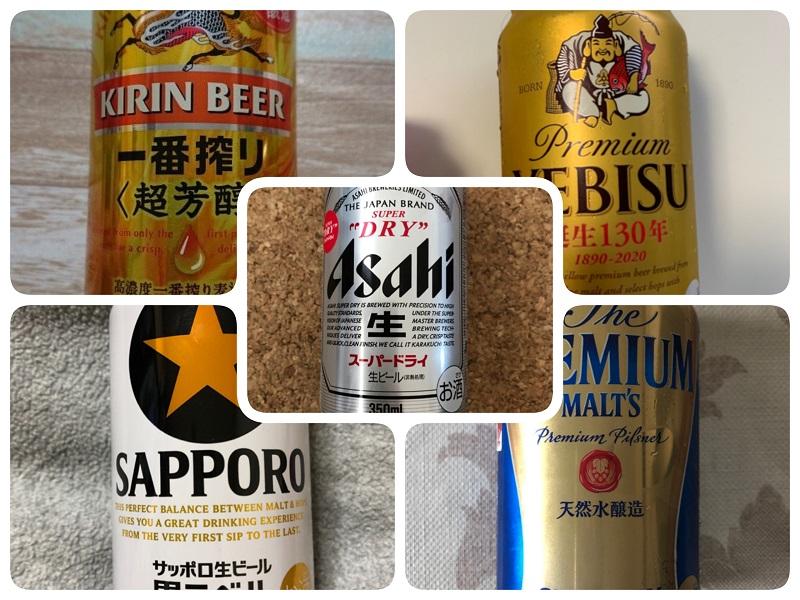 ビールランキング オンライン飲み会