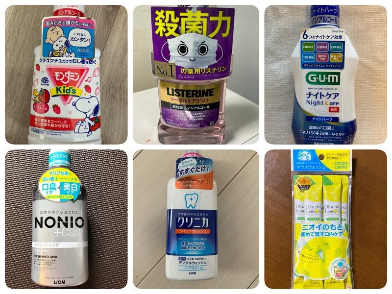 コロナ禍の「洗口液」人気ランキング!洗口液(マウスウォッシュ)の購入に関する実態調査